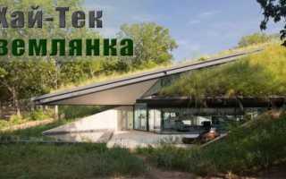 Дом землянка: проекты укрытия для проживания