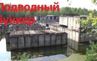Бункер под водой: зачем нужны подводные убежища