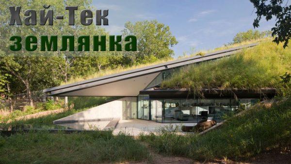 Проект дома-землянки