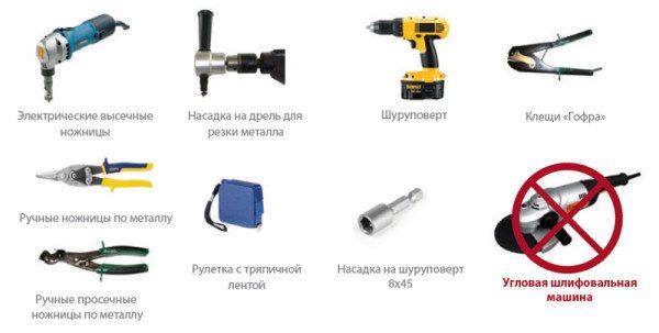 Инструмент, необходимый для работы с профлистом