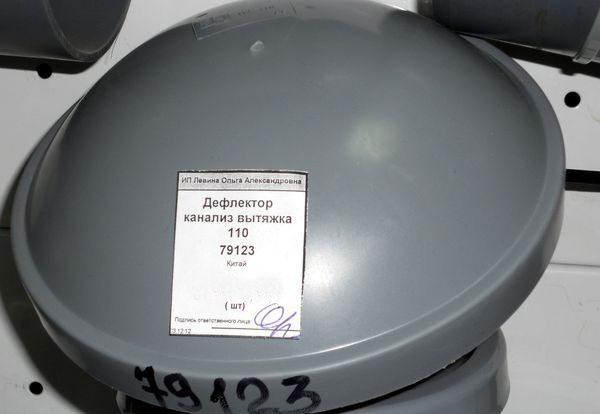 Одна из разновидностей дефлекторов для канализации.